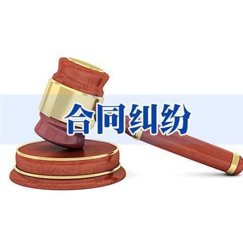 黑龙江合同纠纷