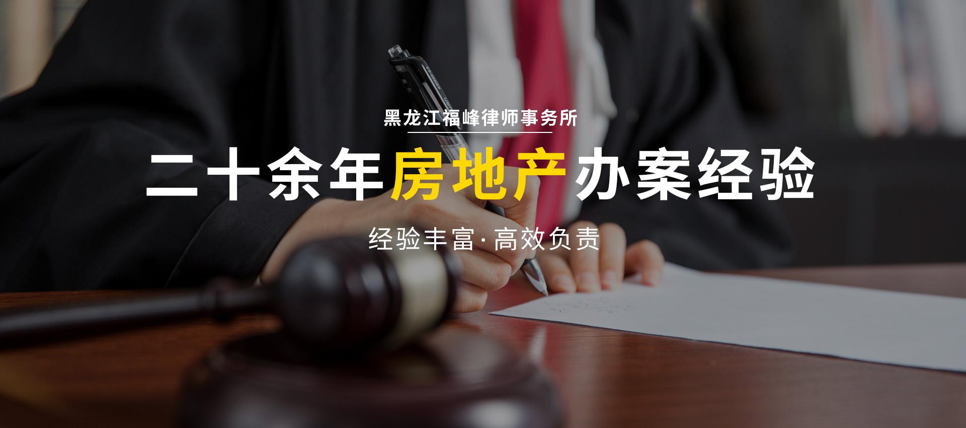黑龙江房产律师